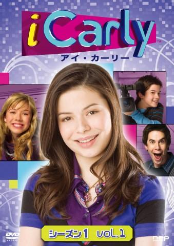 iCarly(アイ・カーリー) シーズン1 VOL.1