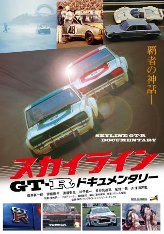 スカイラインGT-R ドキュメンタリー
