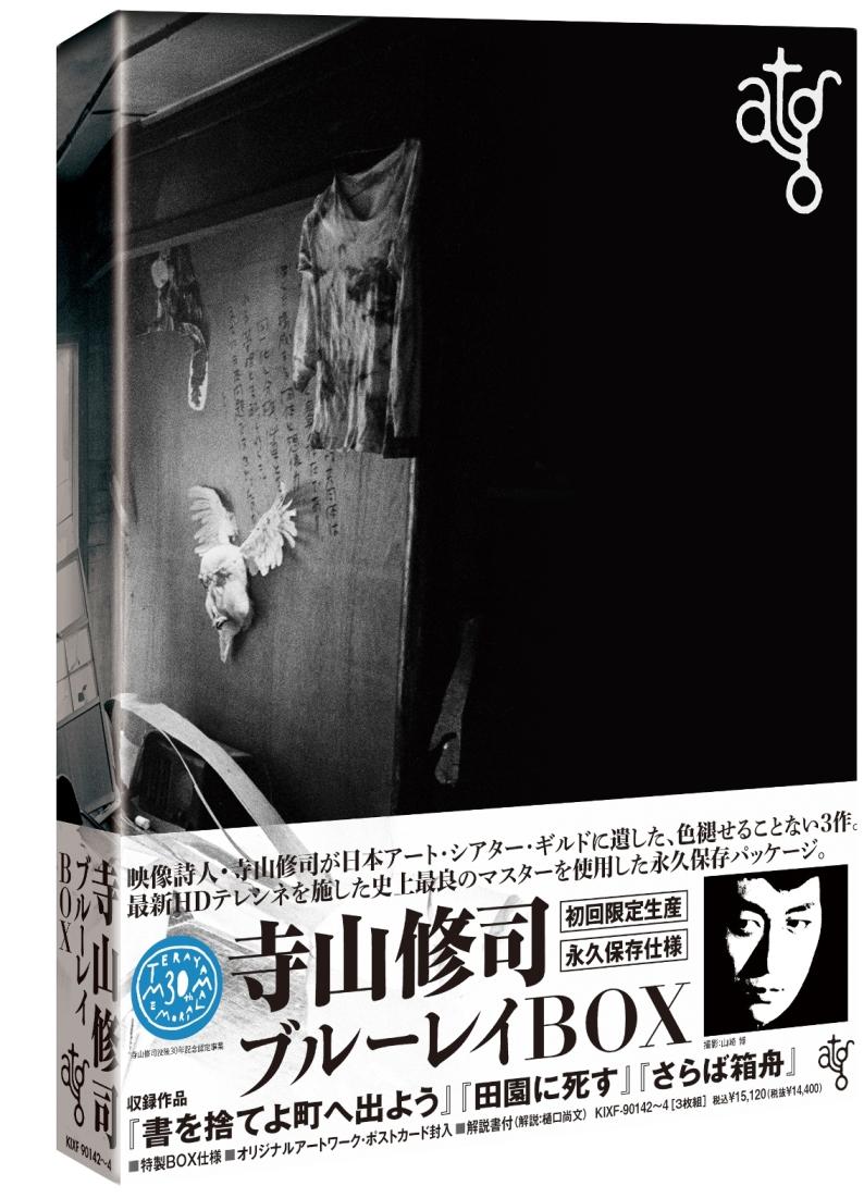ATG寺山修司 BD-BOX(初回限定版)