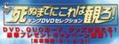 【twitterキャンペーン】8/6(水)発売「死ぬまでにこれは観ろ!―キングDVDセレクション」の人気投票キャンペーンが遂にスタート!!!