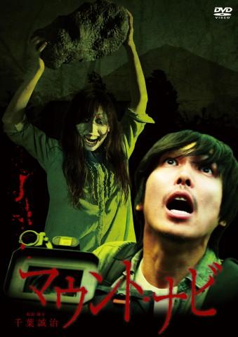 【本日発売】『マウント・ナビ』10/8(水)Blu-ray&DVD発売!