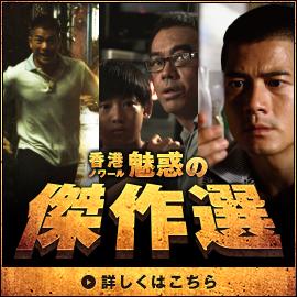 【本日発売】パン兄弟帰還!!『影なきリベンジャー』他、10/3(金)BD&DVD発売