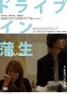 染谷将太×黒川芽以×永瀬正敏出演『ドライブイン蒲生』3/11(水)Blu-ray&DVD発売決定!