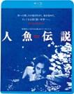 【本日発売】『人魚伝説』/『エクソシスト・キルズ』11/5(水)Blu-ray&DVD発売!!