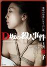2/14(土)公開『D坂の殺人事件』