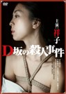 【情報解禁】『D坂の殺人事件』未公開の過激シーンを追加し、5/13(水)Blu-ray&DVD発売決定!