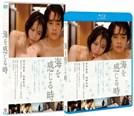【情報解禁】『海を感じる時』4/3(金)Blu-ray&DVD発売決定!!