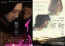【情報解禁】『欲動』『禁忌』6/3(水)Blu-ray&DVD発売決定!
