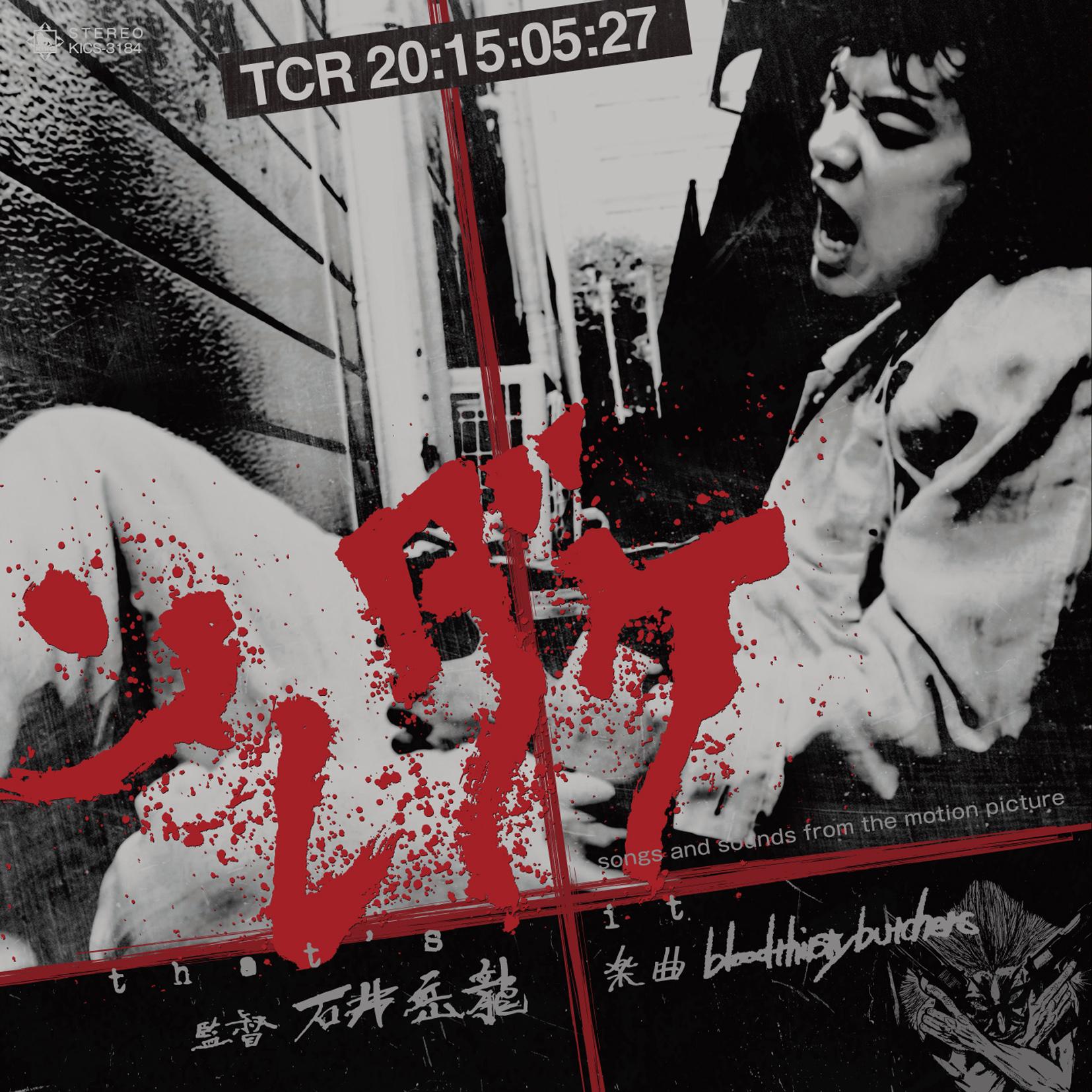『ソレダケ/that's it』サウンドトラック盤