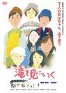 【発売情報】沖田修一監督『滝を見にいく』6/10(水)Blu-ray&DVD発売決定!!