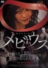 【発売情報】キム・ギドク監督作『メビウス』7/8(水)Blu-ray&DVD発売決定!