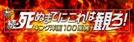 【情報解禁】「続・死ぬまでにこれは観ろ!―キング洋画100連発―」全100タイトル8/5一挙発売