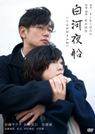 【発売情報】よしもとばなな原作『白河夜船』10/7(水)Blu-ray&DVD発売決定!