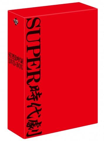 スーパー時代劇 DVD‐BOX