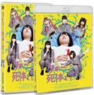 【情報解禁】『女の子よ死体と踊れ』5/11(水)Blu-ray&DVD発売決定!!