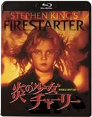 【情報解禁】初DVD&Blu-ray化!!『炎の少女チャーリー』『タンク・ガール』『クロールスペース』
