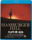 【情報解禁】初Blu-ray化『ハンバーガー・ヒル』6/8発売決定!!