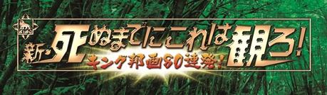 【情報解禁】「新・死ぬまでにこれは観ろ!-キング邦画80連発-」8/3一挙発売