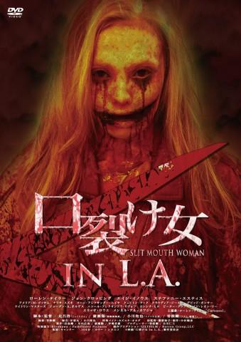口裂け女in L.A.