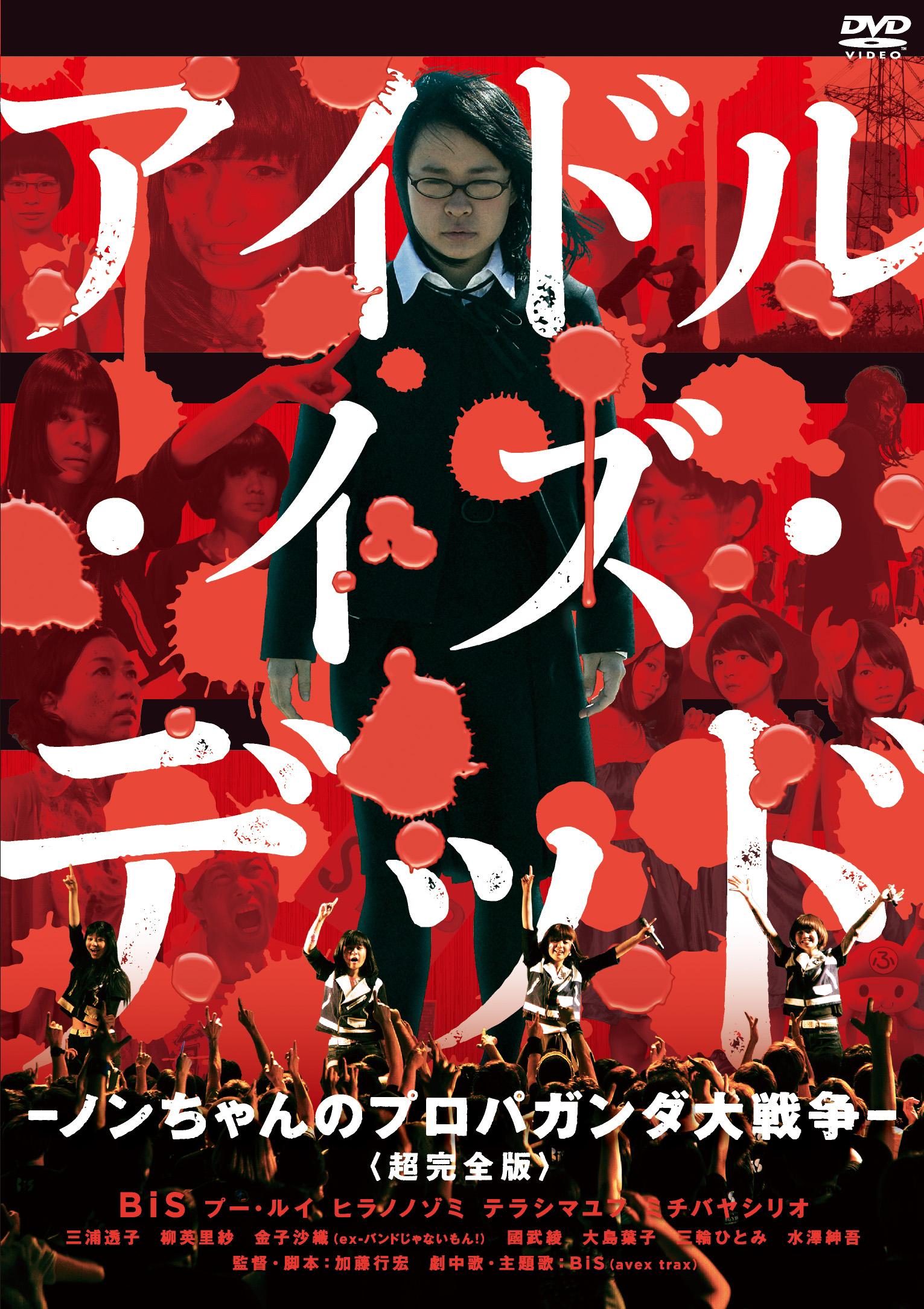 アイドル・イズ・デッド-ノンちゃんのプロパガンダ大戦争-<超完全版>
