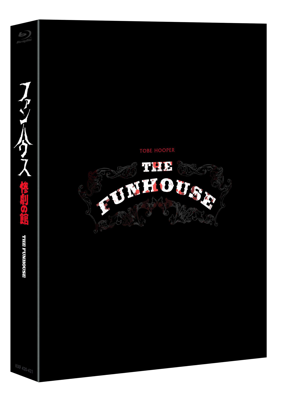 ファンハウス 惨劇の館≪最終盤≫