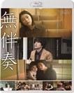 【情報解禁】『無伴奏』ブルーレイ&DVD10/5(水)発売決定!!