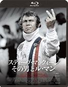 【情報解禁】『スティーヴ・マックィーン その男とル・マン』10/12 Blu-ray発売決定!