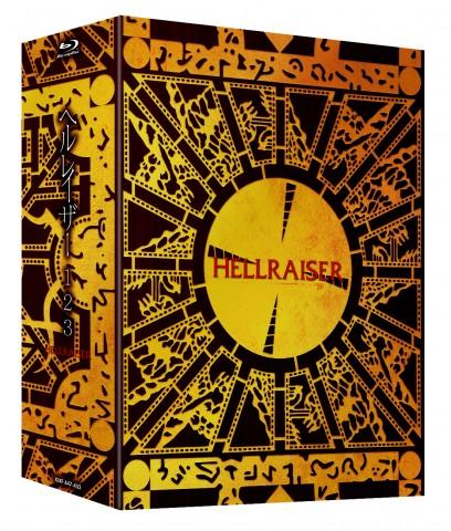 ヘルレイザー1.2.3<最終版>
