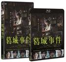 【情報解禁】『葛城事件』BD&DVD発売決定!