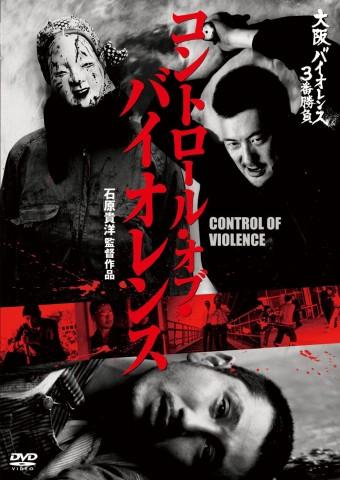 大阪バイオレンス3番勝負 コントロール・オブ・バイオレンス CONTROL OF VIOLENCE