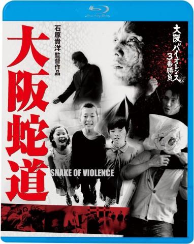 大阪バイオレンス3番勝負 大阪蛇道 SNAKE OF VIOLENCE