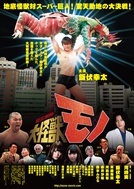 『大怪獣モノ』2017年3月22日Blu-ray&DVD発売決定!