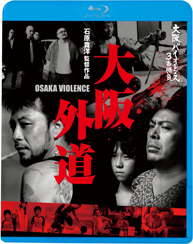 大阪バイオレンス3番勝負 大阪外道 OSAKA VIOLENCE