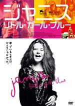 『ジャニス:リトル・ガール・ブルー』BD&DVD発売!合わせて『フェスティバル・エクスプレス』初BD化!