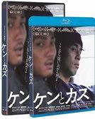 『ケンとカズ』BD&DVD発売決定!短編映画「ケンとカズ」を収録!!