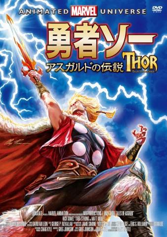 勇者ソー:アスガルドの伝説