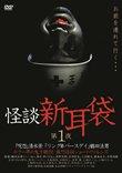 「怪談新耳袋」シリーズ、全作品が廉価版で6/7発売!