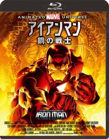アイアンマン:鋼の戦士