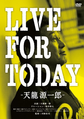 LIVE FOR TODAY -天龍源一郎ー