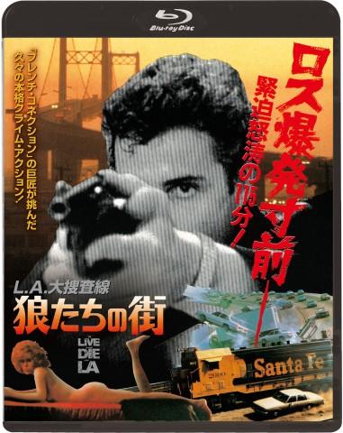 L.A.大捜査線/狼たちの街