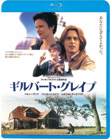 5/16(水)傑作青春映画『ギルバート・グレイプ』初Blu-ray化!