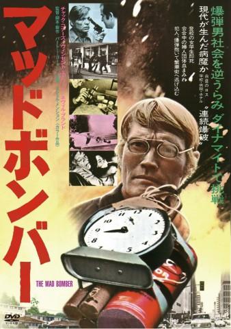 5/9(水)怪作『マッドボンバー』ノーカット版Blu-ray発売!