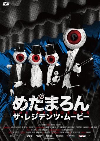 6/13(水)『めだまろん/ザ・レジデンツ・ムービー』Blu-ray&DVD発売決定!