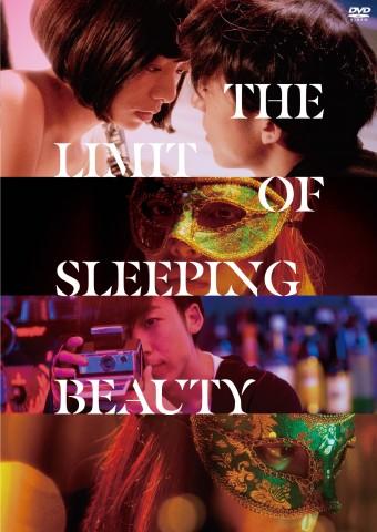 THE LIMIT OF SLEEPING BEAUTY リミット・オブ・スリーピング ビューティ