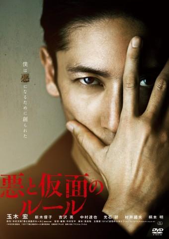 8/8(水)ウォール・ストリート・ジャーナル絶賛!『悪と仮面のルール』Blu-ray&DVD化!