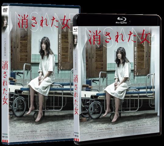 6/6(水)『消された女』Blu-ray&DVD発売決定!