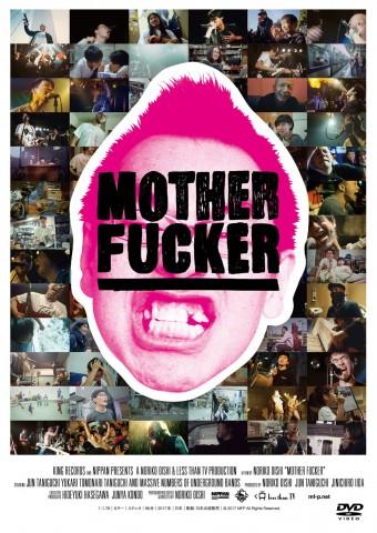 8/1(水)日本地下ロック最前線がここに。『MOTHER FUCKER』DVD発売決定!!