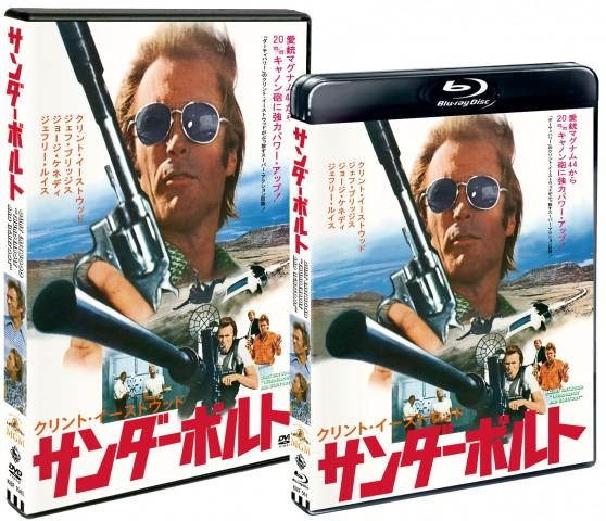 7/18(水)C・イーストウッド×マイケル・チミノ『サンダーボルト』Blu-ray&DVD発売決定!