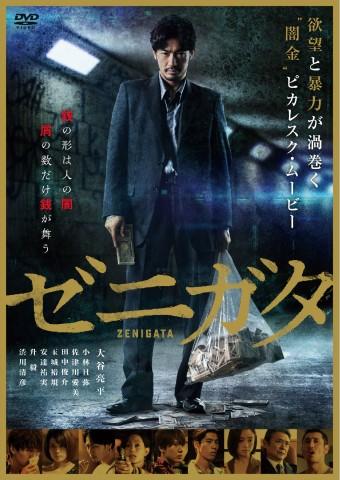 9/5(水)大谷亮平初主演作!『ゼニガタ』Blu-ray&DVD発売決定