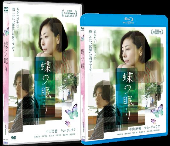 10/17(水)アジアで続々公開『蝶の眠り』のBlu-ray&DVD発売決定!!